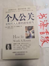 个人公关--人际关系应酬学[轻松打入人群的超级技巧] 苏珊·萝安 最新修订版 孔网珍稀本