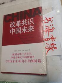 改革共识与中国未来 全新正版未开封