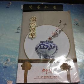锦绣繁华2019年喜迎新春艺术品拍卖会