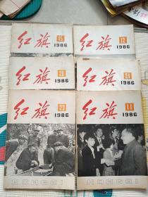 1986年老杂志期刊:《红旗》1986年第11/12/15/20/23/24期6本合售