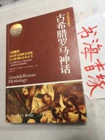古希腊罗马神话 : 全译插图典藏版