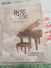 钢琴之旅 : 献给热爱钢琴音乐的人们  作者赵健签名签章本 孔网珍稀