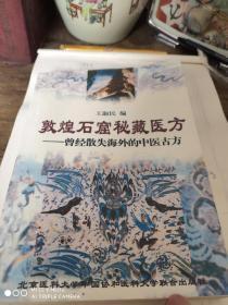 敦煌石窟秘藏医方
