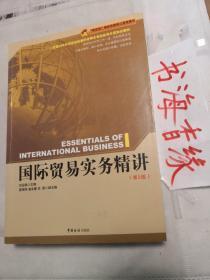 """""""精讲型""""国际贸易核心课程教材:国际贸易实务精讲(第五版)"""