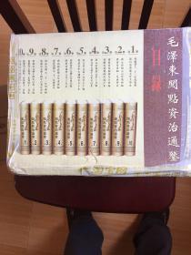 毛泽东阅点资治通鉴( 1998年一版1印,精装,全10册)