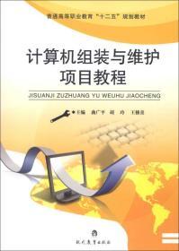 计算机组装与维护项目教程  现代教育出版社 9787510615214
