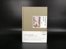 独家|顾雪衣先生签名钤印 《古龙武侠小说知见录》精装 毛边本(一版一印)