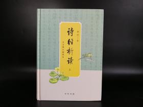 李山先生签名钤印《诗经析读》(全文增订插图本·全2册)(一版一印)