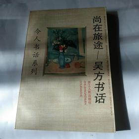 尚在旅途,吴方书话