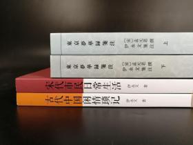 伊永文签名钤印三种《宋代市民日常生活》《古代中国闲情琐记》《东京梦华录笺注》套装