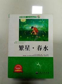 EA3001969 名家推荐·青少年必读丛书--繁星·春水(一版一印)