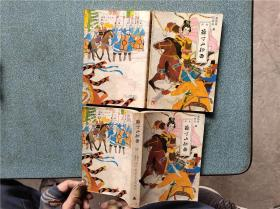 薛丁山征西(上下全两册)