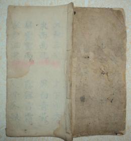 清代手抄本、【四言杂字】、品好全一册、字漂亮