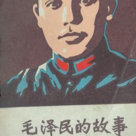 毛泽民的故事