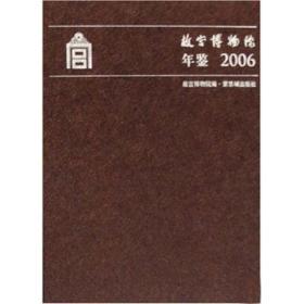 故宫博物院年鉴--2006年