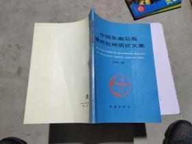 中国东南沿海第四纪地质论文集