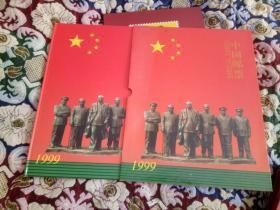 中国邮票1999 年册