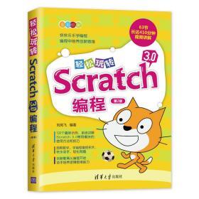 轻松玩转Scratch3.0编程(第2版)