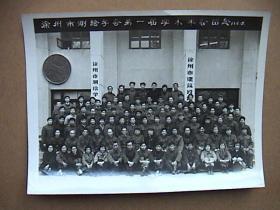 老照片:徐州市测绘学会1983
