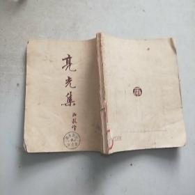 (契诃夫小说选集7)亮光集(馆藏)53年印