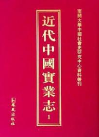 近代中国实业志