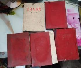 毛泽东选集1--5卷全红塑皮1966版