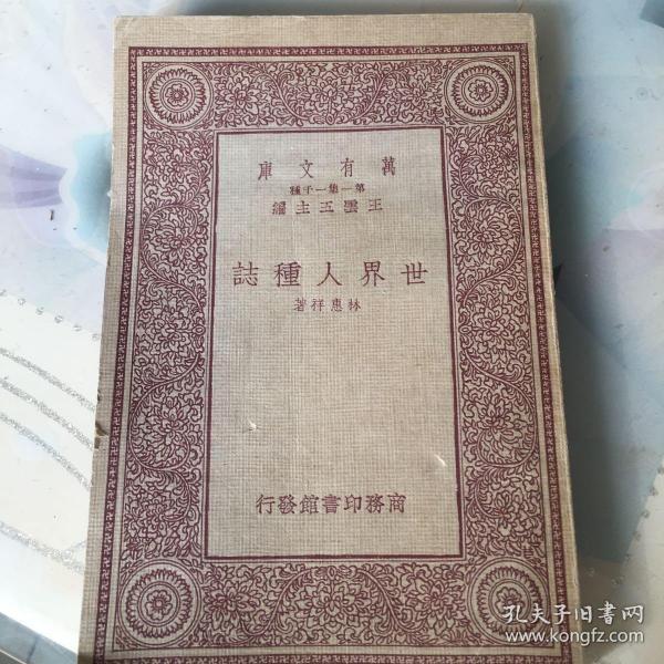 世界人种志~……(中华民国二十二年十二月出版)