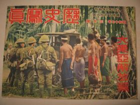 侵华画报 1942年《历史写真》大东亚解放篇 东亚共荣圈产业地图 新加坡进攻 印度兵俘虏