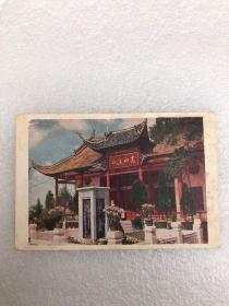 50-60年代武汉汉阳明信片:武汉汉阳文化宫古琴台明信片