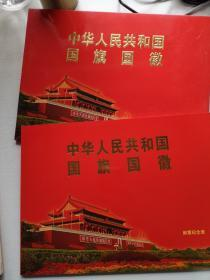 中华人民共和国国旗国徽邮票纪念册