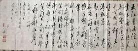 温州著名书法家张定钧书法130x45cm