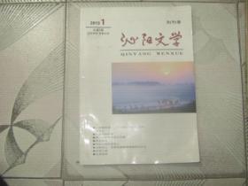 沁阳文学  2013年第1期  创刊号n