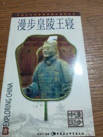 漫步中国:皇陵王寝