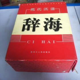 现代汉语辞海  (1-4卷)