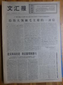 文汇报1976年3月25日