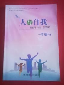 辽宁省义务教育地方课程教科书:人与自我 一年级下册 【2018年版 无写划】
