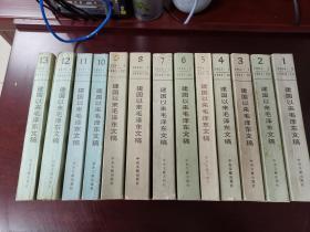 建国以来毛泽东文稿(1-13册)第一至第十三册   全是一版一印