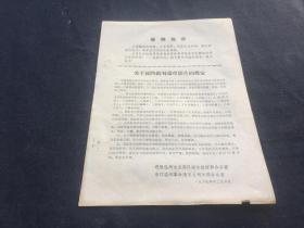 温州地区电影文献资料--关于放映批判毒草影片的规定