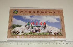 广州香江野生动物世界邮资明信片(全10枚)