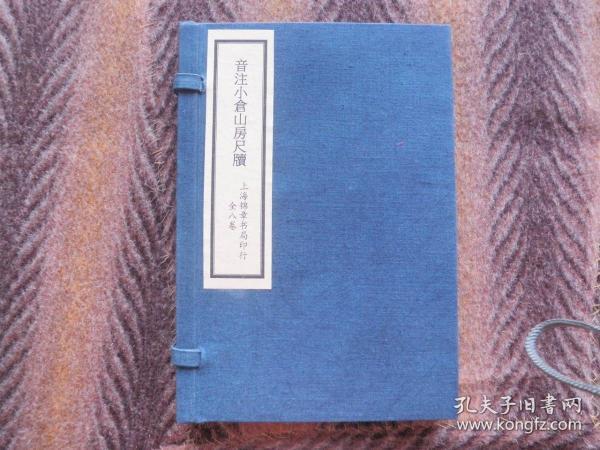 线装书   《音注小仓山房尺牍》   上海锦章书局石印    八卷四册合订二册   合一函