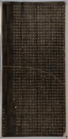 一幅极有研究及收藏意义的大石刻拓片,凹凸印痕为证,,尺幅超大的【原石刻拓片】