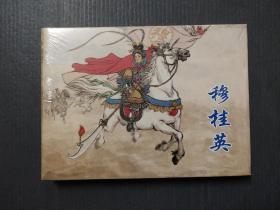连环画:上海人民美术《穆桂英 》32开大精装