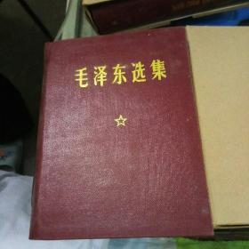 毛泽东选集一卷本    78版