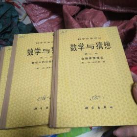 数学与猜想(第一二卷) 精装 馆藏