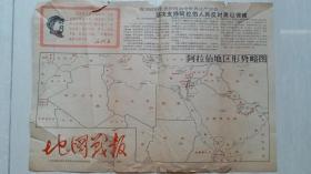 1967年工代会地图出版社印《地图战报》创刊号-第9期,12期