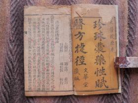 木刻版   线装书   《珍珠囊药性赋医方捷径》  文华堂藏板    太医院原本       卷三和卷宗四一册