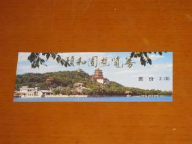 颐和园游览券