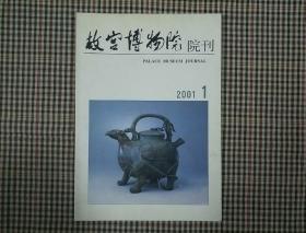 故宫博物院院刊2001年1月