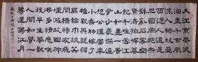 手书真迹书法:杨德山隶书苏轼《念奴娇 赤壁怀古》