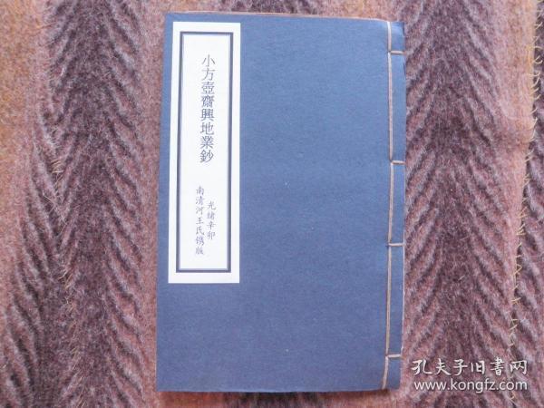 孔网独本   首帙  线装书   《小方壶斋舆地丛钞》 第一帙   南清河王氏铸版
